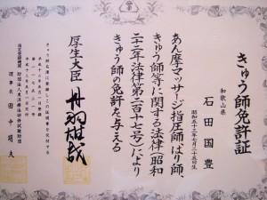 きゅう師免許証画像